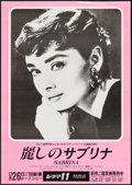 "Movie Posters:Romance, Sabrina (Herald, R-1988). Japanese B2 (20.25"" X 28.5"") Advance. Romance.. ..."
