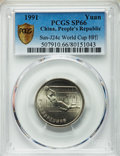 China:People's Republic of China, China: People's Republic nickel-clad-steel Specimen World Cup 1 Yuan Pair 1991 SP66 PCGS,... (Total: 2 coins)