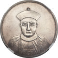 China:Tibet, China: Tibet. Anonymous Fantasy Dollar ND AU Details (SurfaceHairlines) NGC,...