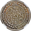 China:Tibet, China: Tibet. Qian Long 1/2 Tangka (3/4 Sho) Year 58 (1793) XF40 NGC,...