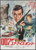 "Movie Posters:James Bond, For Your Eyes Only (United Artists, 1981). Japanese B2 (20.25"" X 28.5""). James Bond.. ..."