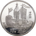 China:People's Republic of China, China: People's Republic silver Two-Piece Certified Proof Maritime 10 Yuan Set 1995,... (Total: 2 coins)