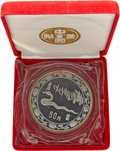 "China:People's Republic of China, China: People's Republic silver ""Year of the Snake"" Proof 50 Yuan (5oz) 1989 Choice Cameo Proof,..."