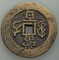 China, China: Qing Dynasty - Wen Zong Six-Piece Large Size Cash Lot ND (1851-61),... (Total: 6 coins)