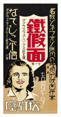 "Movie Posters:Adventure, The Iron Mask (United Artists, 1929). Japanese Poster (11.75"" X23.75""). ..."