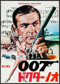 "Movie Posters:James Bond, Dr. No (United Artists, R-1972). Japanese Program (28 Pages, 8.25""X 11.75""). James Bond.. ..."