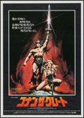 """Movie Posters:Action, Conan the Barbarian (Universal, 1982). Japanese B2 (20.25"""" X28.5""""). Action.. ..."""