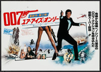 "For Your Eyes Only (United Artists, 1981). Japanese B3 (14.25"" X 20.25""). James Bond"