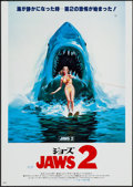 "Movie Posters:Horror, Jaws 2 (Universal, 1978). Japanese B2 (20.25"" X 28.5""). Horror....."