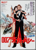 "Movie Posters:James Bond, Octopussy (CIC, 1983). Japanese B2 (20.25"" X 28.75""). James Bond....."