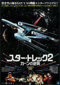 "Movie Posters:Science Fiction, Star Trek II: The Wrath of Khan (CIC, 1982). Japanese B2 (20.25"" X28.5""). Science Fiction.. ..."