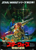 "Movie Posters:Science Fiction, The Empire Strikes Back (20th Century Fox, 1980). Japanese B1(40.5"" X 28.5"") Style B. Science Fiction.. ..."