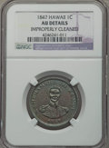 Coins of Hawaii , 1847 1C Hawaii Cent -- Improperly Cleaned -- NGC Details. AU. NGCCensus: (10/260). PCGS Population (32/338). Mintage: 100,...