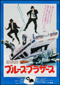 "Movie Posters:Comedy, The Blues Brothers (CIC, 1981). Japanese B2 (20.25"" X 28.5"").Comedy.. ..."