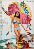 "Movie Posters:Adventure, Fathom (20th Century Fox, 1967). Japanese B2 (20"" X 28.75"").Adventure.. ..."