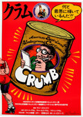Memorabilia:Movie-Related, Crumb Japanese Movie Poster Signed by Robert Crumb(1994)....
