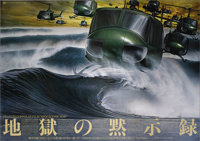 """Apocalypse Now (United Artists, 1979). Japanese Poster (41"""" X 58""""). Francis Ford Coppola's masterpiece based o..."""