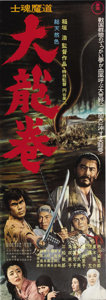 """Movie Posters:Action, Whirlwind (Toho, 1964). Japanese STB (20"""" X 58""""). Toshiro Mifune isa samurai who is protecting a princess against rebels wh..."""