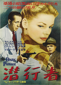 "Dark Passage (Warner Brothers, 1947). Japanese B2 Poster (20"" X 28.5""). A gorgeous shot of Lauren Bacall domin..."
