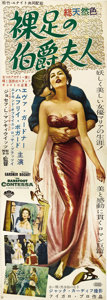 "Movie Posters:Drama, The Barefoot Contessa (United Artists, 1954). Japanese STB (20"" x57.25""). Ava Gardner is featured on this poster at her mos..."