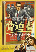 """Movie Posters:Film Noir, The Enforcer (Warner Brothers, 1951). Japanese B2 (20"""" x 28.5"""")Humphrey Bogart portrays a District Attorney who goes after ..."""