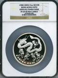 "China, China: People's Republic silver Proof ""Year of the Dragon"" 5 Ounce Medal 1988 PR69 Ultra Cameo NGC,..."