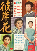 "Movie Posters:Documentary, Equinox Flower (Shochiku Eiga, 1958). Local Edition Japanese B2 (20"" X 28""). Original Title: Higanbana.. ..."