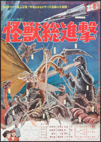 "Destroy All Monsters (Toho, 1968). Japanese B2 (20.25"" X 28.25""). Science Fiction"