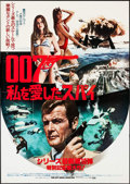 "Movie Posters:James Bond, The Spy Who Loved Me (United Artists, 1977). Japanese B0 (40.5"" X 57""). James Bond.. ..."
