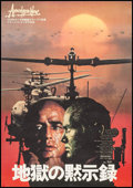"Movie Posters:War, Apocalypse Now (United Artists, 1980). Japanese B2 (20.25"" X28.25""). War.. ..."