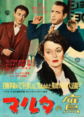 "Movie Posters:Film Noir, The Maltese Falcon (Warner Brothers, 1946). First Post-War Release Japanese B2 (20"" X 28.5"").. ..."