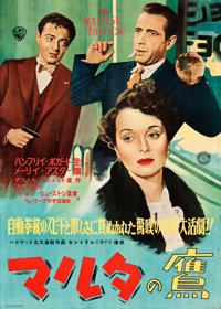 "The Maltese Falcon (Warner Brothers, 1946). First Post-War Release Japanese B2 (20"" X 28.5"")"