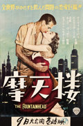 "Movie Posters:Drama, The Fountainhead (Warner Brothers, 1949). Japanese B2 (20"" X28.5"").. ..."