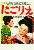 """Movie Posters:Foreign, An Inlet of Muddy Water (Shochiku Eiga, 1953). Local Edition Japanese B3 (14.5"""" X 21.5""""). Foreign. Japanese Title: Nigorie..."""