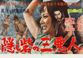 "Movie Posters:Foreign, The Hidden Fortress (Toho, 1958). Japanese Poster (14"" X 20"").. ..."