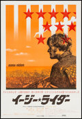 "Movie Posters:Drama, Easy Rider (Columbia, 1969). Japanese B2 (20.25"" X 28.75""). Drama.. ..."