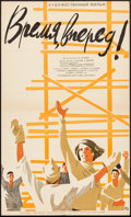 """Movie Posters:Foreign, Time, Forward! (Mosfilm, 1965). Russian Poster (19.25"""" X 32.25""""). Foreign.. ..."""