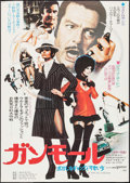 """Movie Posters:Foreign, Gun Moll (United Artists, 1975). Japanese B2 (20.25"""" X 28.5""""). Foreign.. ..."""