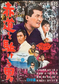 "Movie Posters:Foreign, Diamonds of the Andes (Nikkatsu, 1968). Japanese B2 (20"" X 28.5""). Foreign.. ..."