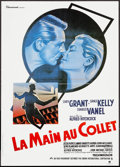 """Movie Posters:Hitchcock, To Catch a Thief (Paramount, R-1980s). French Petite (16.25"""" X 22.5""""). Hitchcock.. ..."""