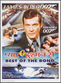 "Movie Posters:James Bond, The Spy Who Loved Me (Safire Cine Printograph, 2003). Indian VideoOne Sheet (28"" X 37.25""). James Bond.. ..."