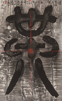 Gu Wenda (b. 1955) Untitled (Pseudo Characters) Ink on paper 45-1/2 x 30 inches (115.6 x 76.2 cm)
