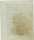 "Autographs:Non-American, Czar Paul I Letter Signed, 4 pages, 7.5"" x 9.0"", St. Petersburg,November 18, 1796 to General Nikolai Petrovich Arkharov . ..."