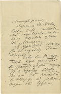 """Autographs:Celebrities, Leonid Sobinov Autograph Letter Signed """"Leonid Sobinov,"""" (In Russian). Two pages, 5.25"""" x 8"""", np, September 11, 1908. ..."""