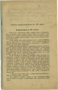 """Autographs:Inventors, Konstantin Tsiolkovsky Signed Pamphlet. 10 pages, 6"""" x 9.5"""", entitled: (In Russian) Aeronautics Before XIX Century, np..."""