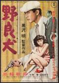 "Movie Posters:Foreign, Stray Dogs (Toei Co. Ltd., R-1962). Japanese B2 (20"" X 29""). Foreign.. ..."