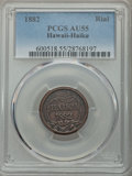 Coins of Hawaii , 1882 Haiku Plantation One Rial Token AU55 PCGS. M. TE-15....