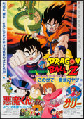 "Movie Posters:Animation, Dragon Ball Z (Toei Co. Ltd., 1989). Japanese B2 (20.25"" X 28.5""). Animation.. ..."