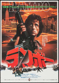 "Movie Posters:Action, First Blood (Towa, 1982). Japanese B2 (20.25"" X 28.5""). Action....."