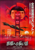 "Movie Posters:Science Fiction, Star Trek IV: The Voyage Home (Paramount, 1987). Japanese B2 (20.25"" X 28.5""). Science Fiction.. ..."